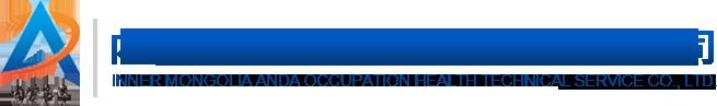 内蒙古安达职业健康技术服务有限公司
